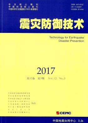 震灾防御技术杂志