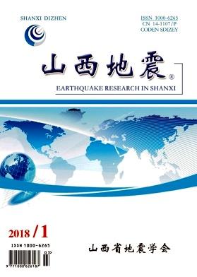 山西地震杂志
