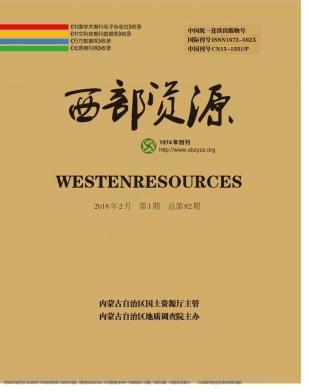 西部资源杂志