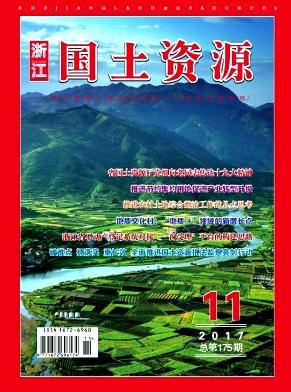 浙江国土资源杂志