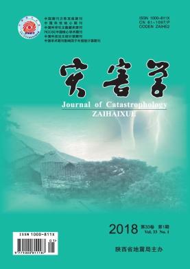 灾害学杂志