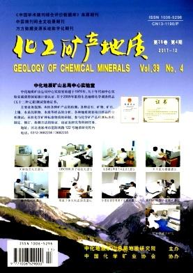 化工矿产地质杂志