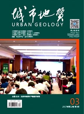 城市地质杂志