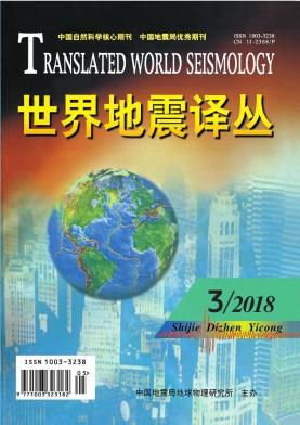 世界地震译丛杂志