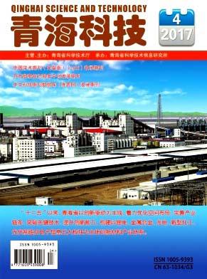 青海科技杂志