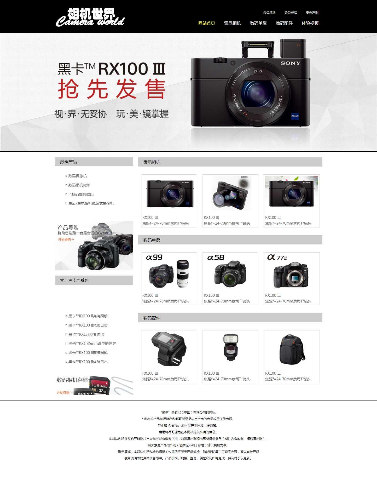 相机世界相机介绍,网页静态页html切图下载