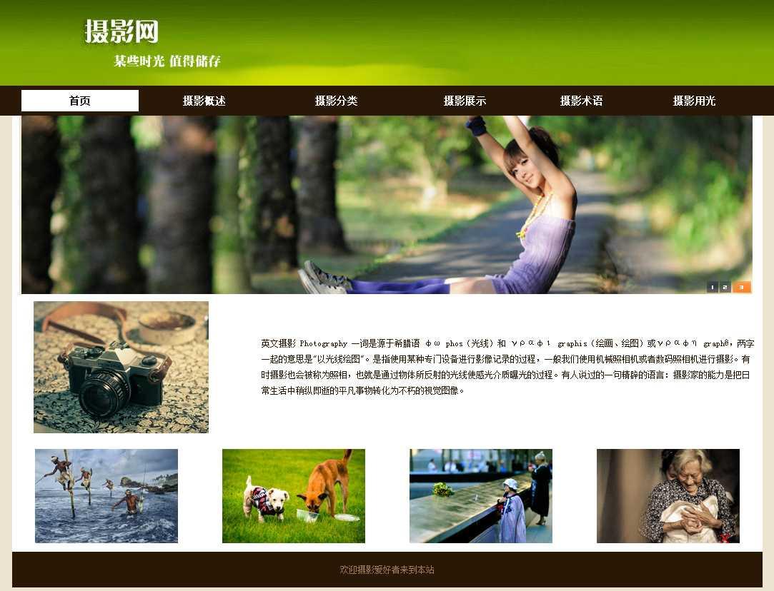 精美摄影网站,网页静态页html切图下载
