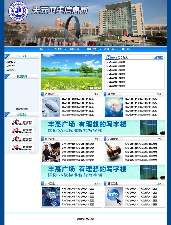 卫士信息网站,网页静态页html切图下载