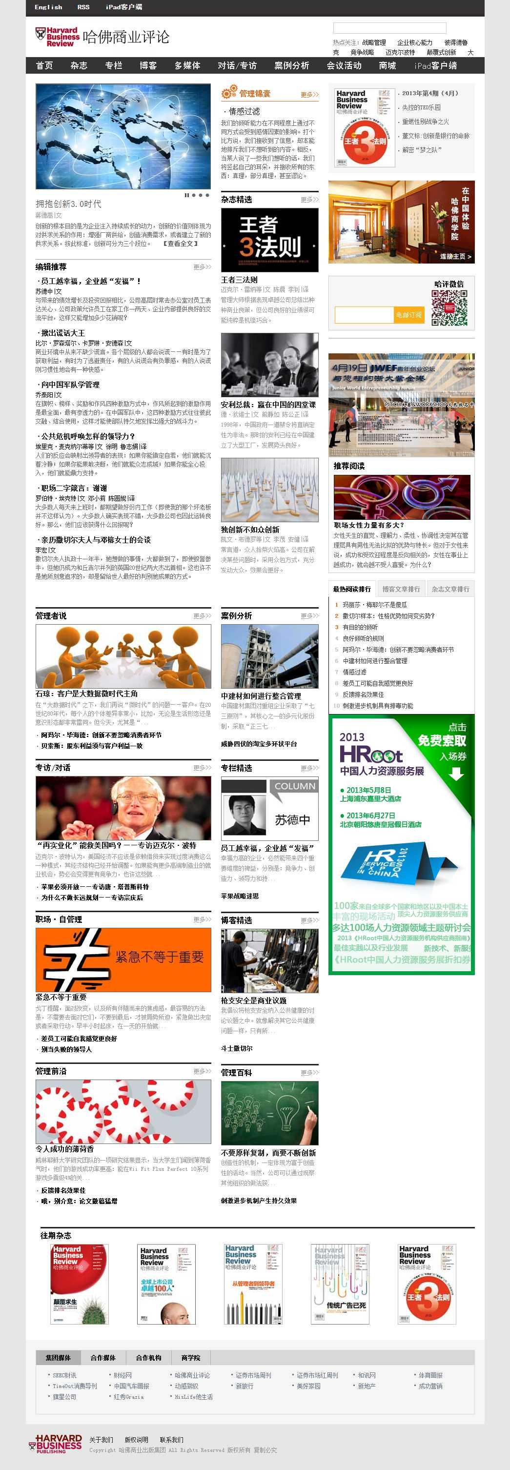 复杂的门户哈佛商业论坛,网页静态页html切图下载