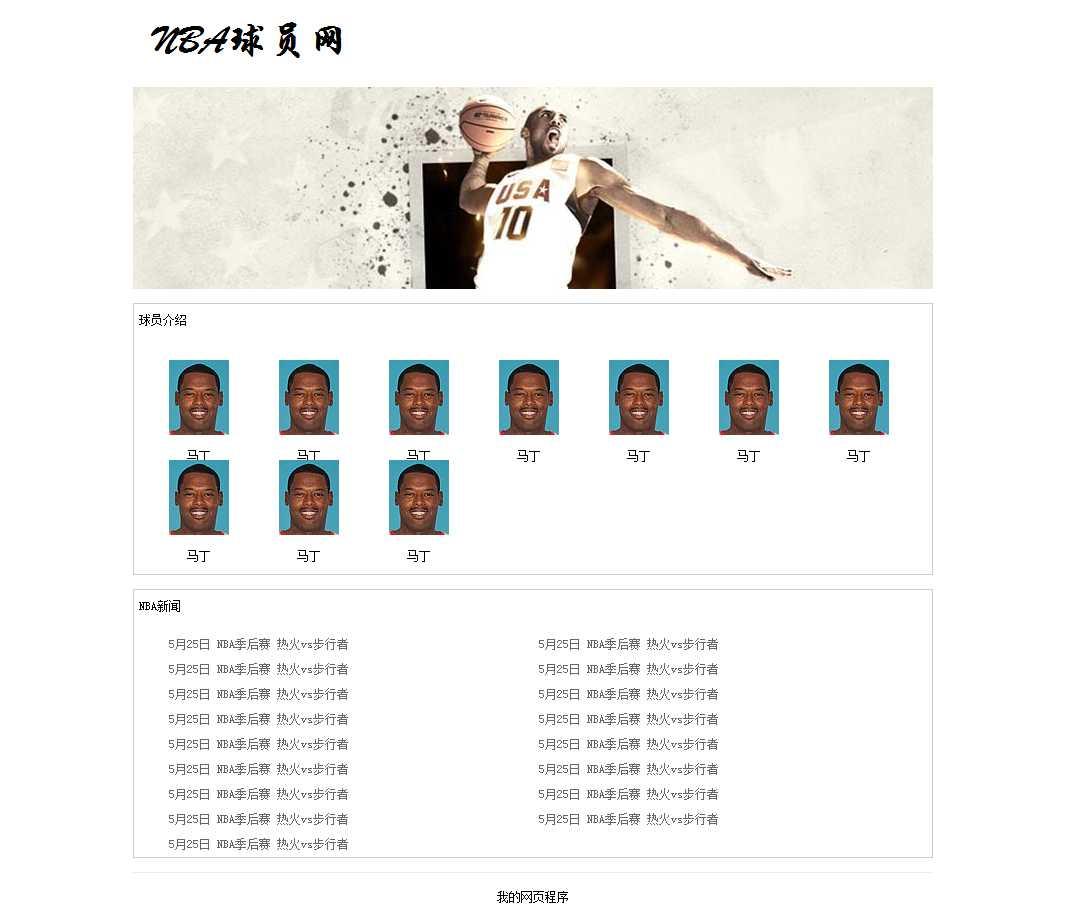 简洁的nba球员网,网页静态页html切图下载