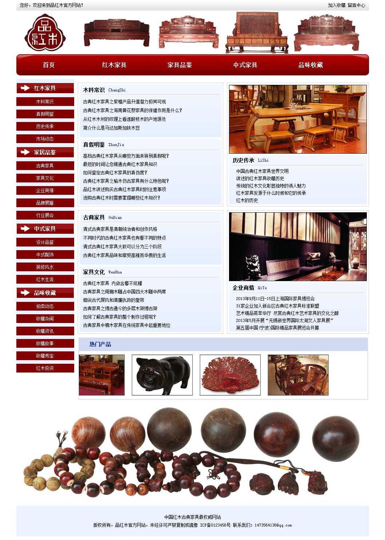 新闻版红木家具,网页静态页html切图下载
