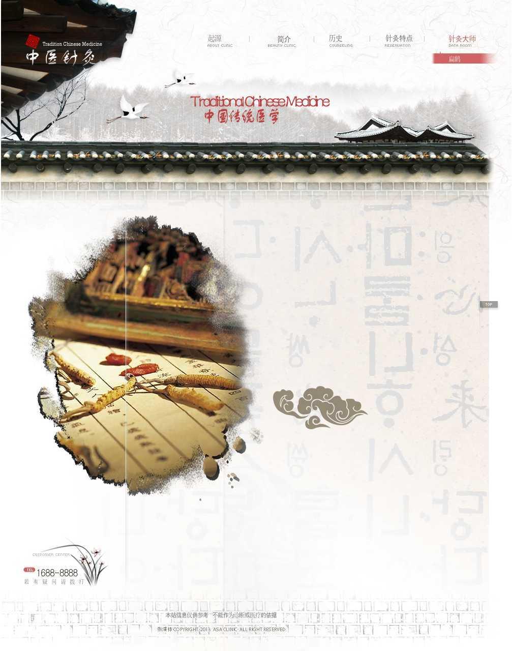 中国针灸介绍全图切,网页静态页html切图下载