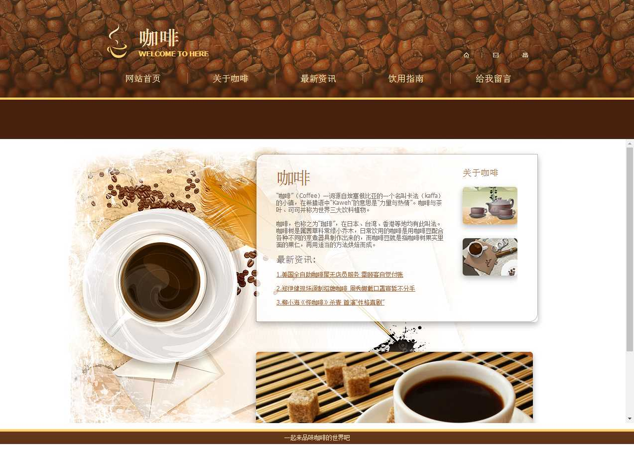 http://www.foreseebio.com/xiangqing/wushi/w082/index.html,网页静态页html切图下载
