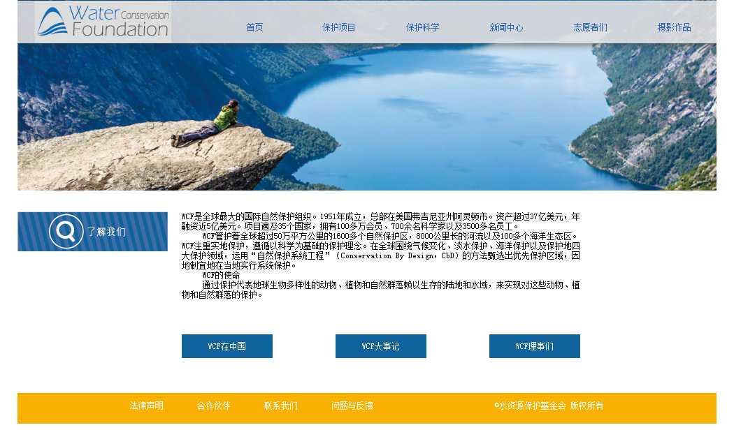 自然保护网页,网页静态页html切图下载