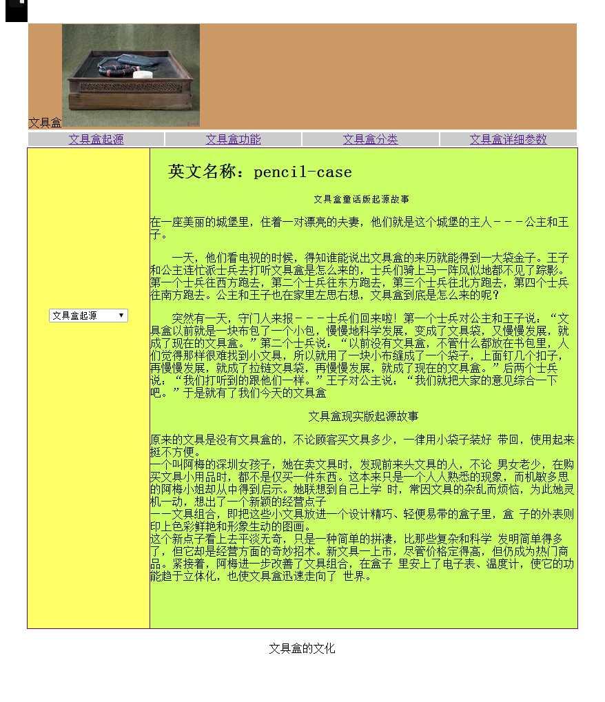 简单的文具盒介绍,网页静态页html切图下载