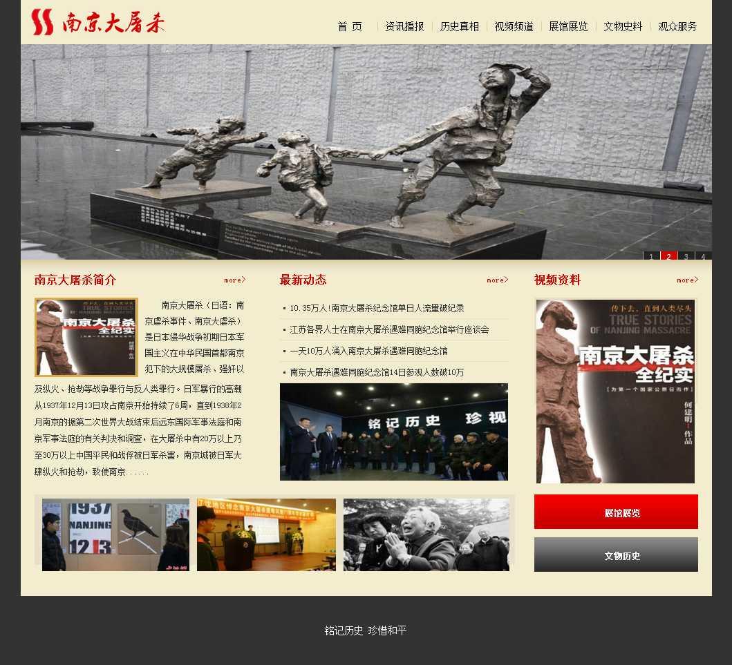 纪念南京大屠杀,网页静态页html切图下载
