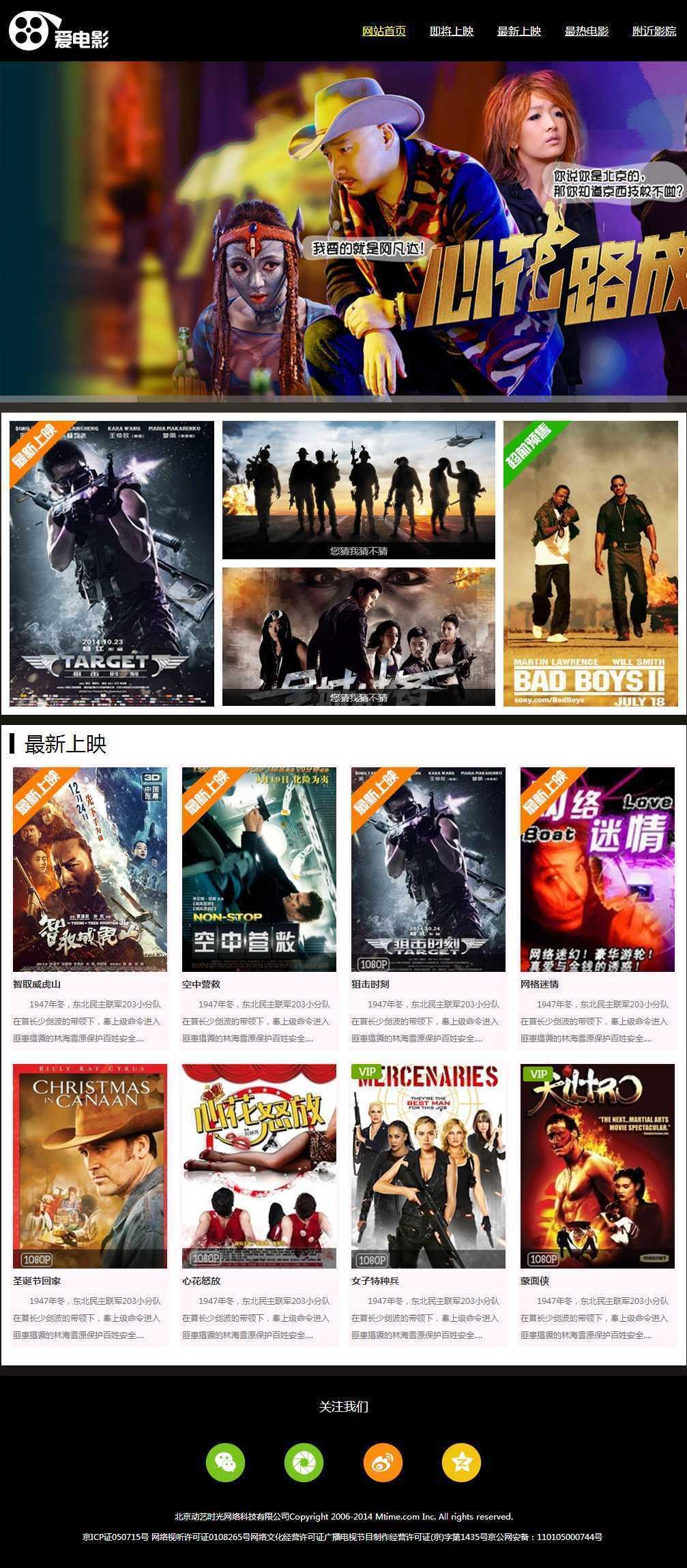爱电影超帅电影网站带首页psd,网页静态页html切图下载