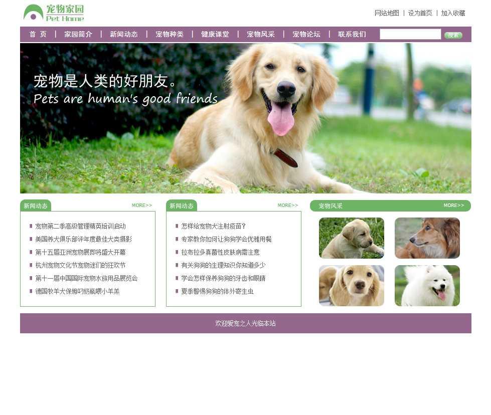 宠物之家带psd,网页静态页html切图下载