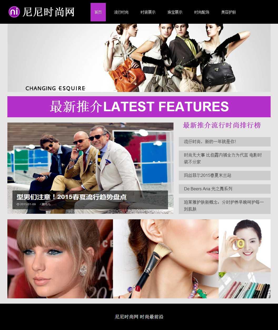 漂亮的时尚网站带动画,网页静态页html切图下载