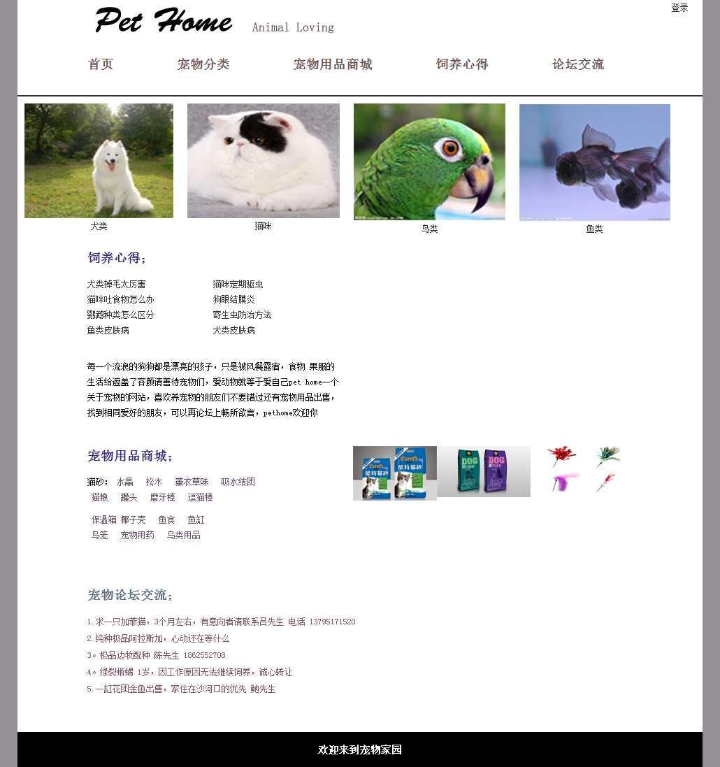 宠物家园带首页psd带动画,网页静态页html切图下载