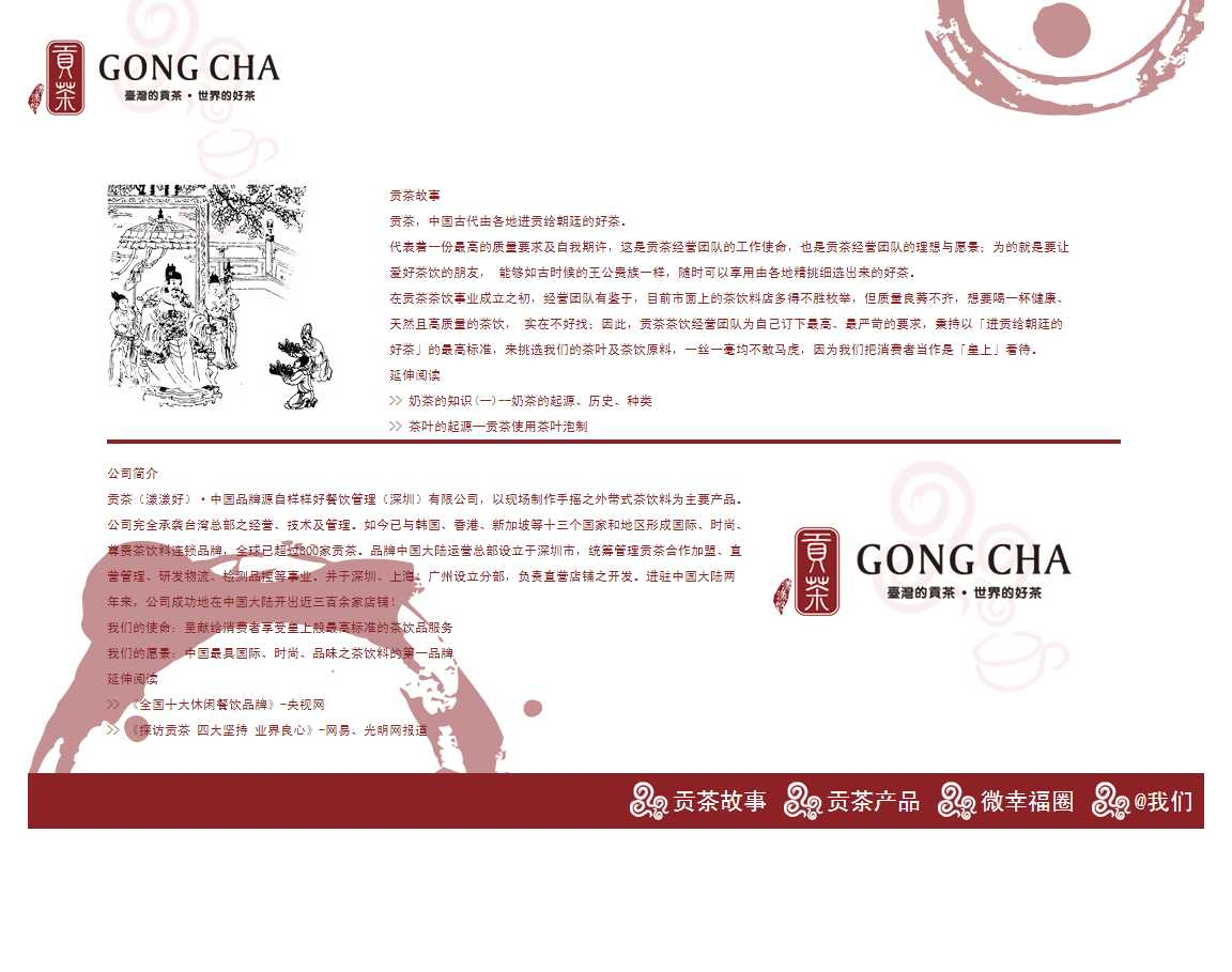 茶叶网页,网页静态页html切图下载