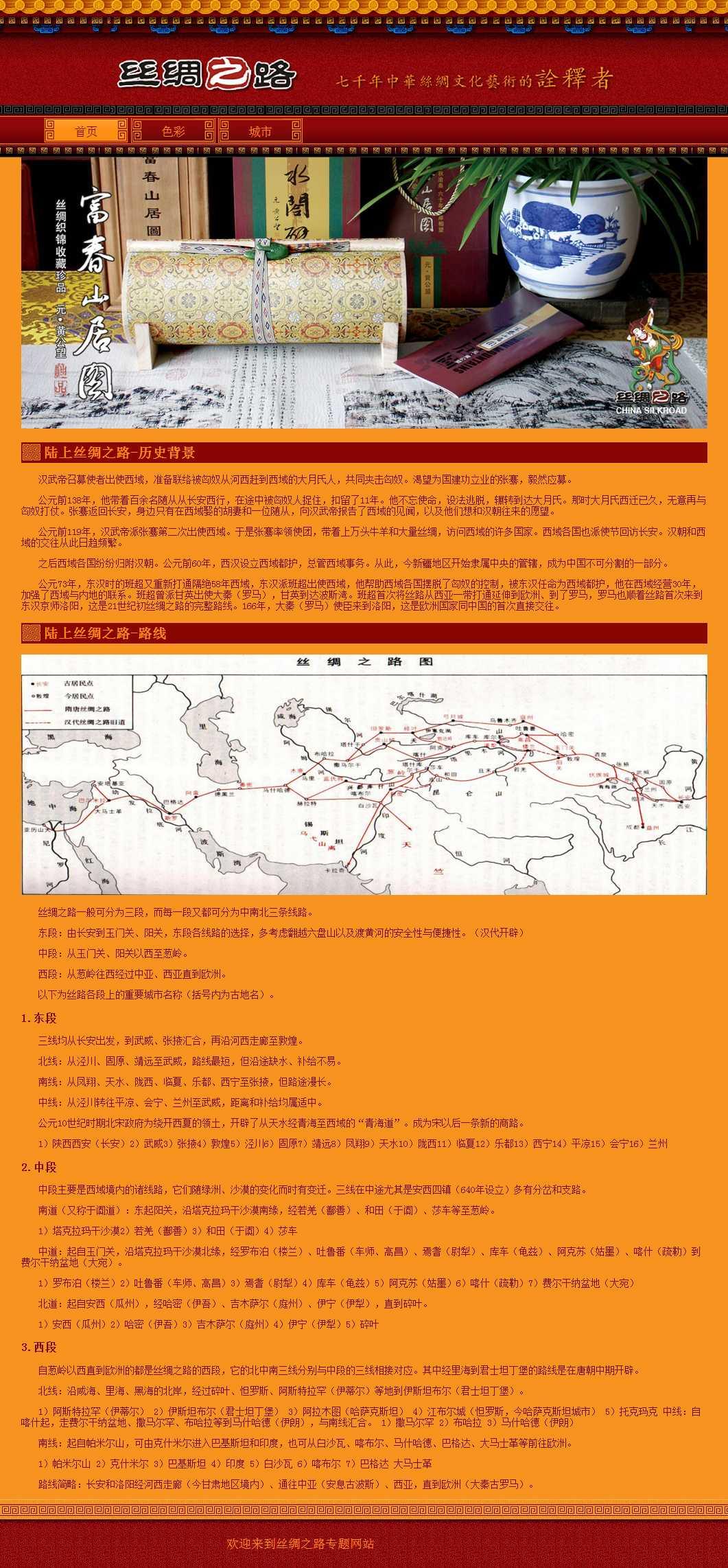 丝绸之路介绍,网页静态页html切图下载