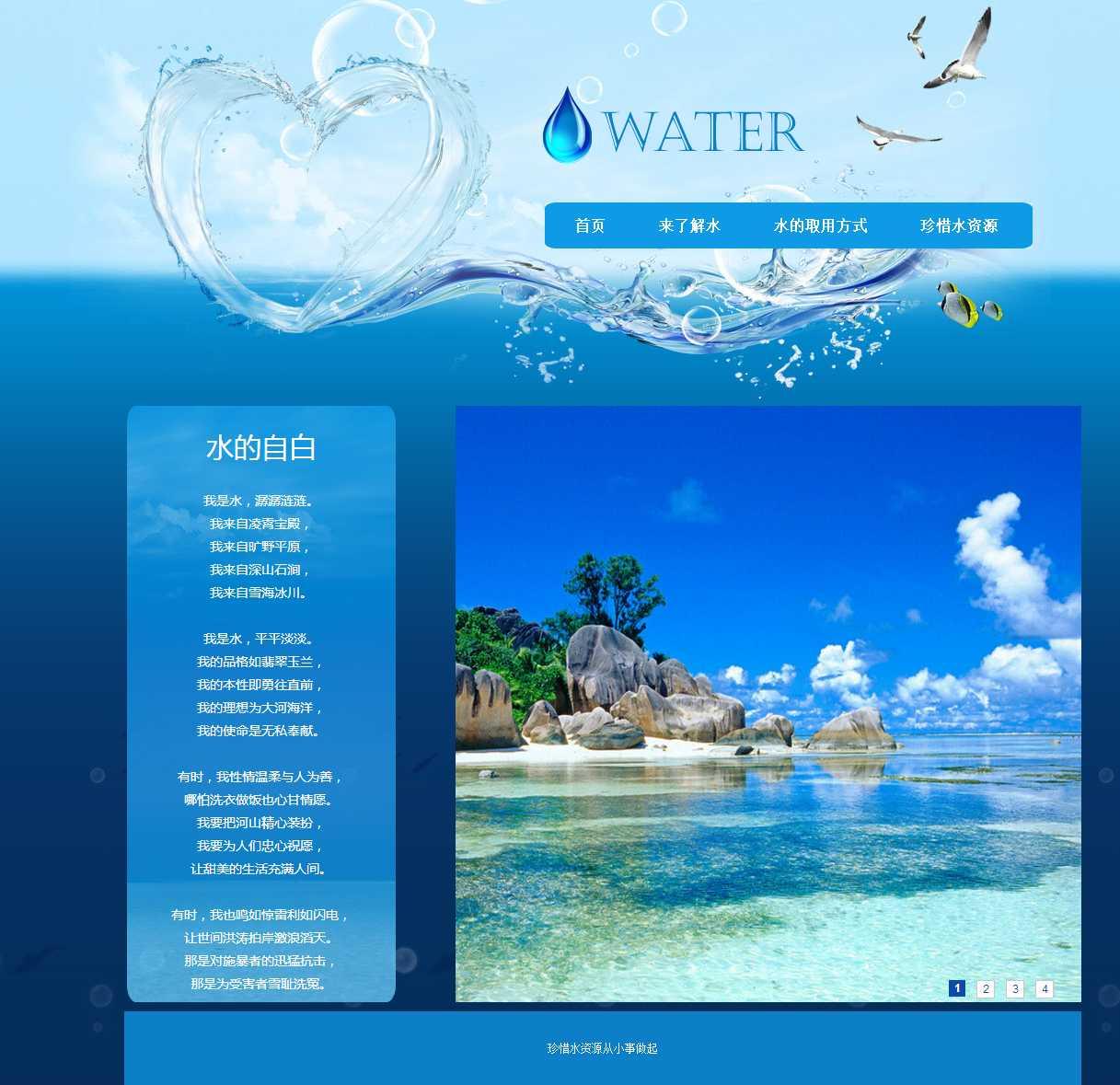 水资源宣传绝美,网页静态页html切图下载