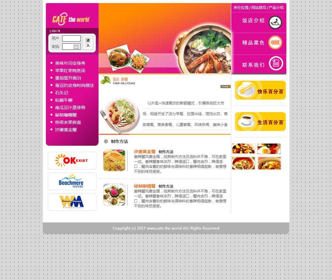 饭店介绍菜谱网站,网页静态页html切图下载